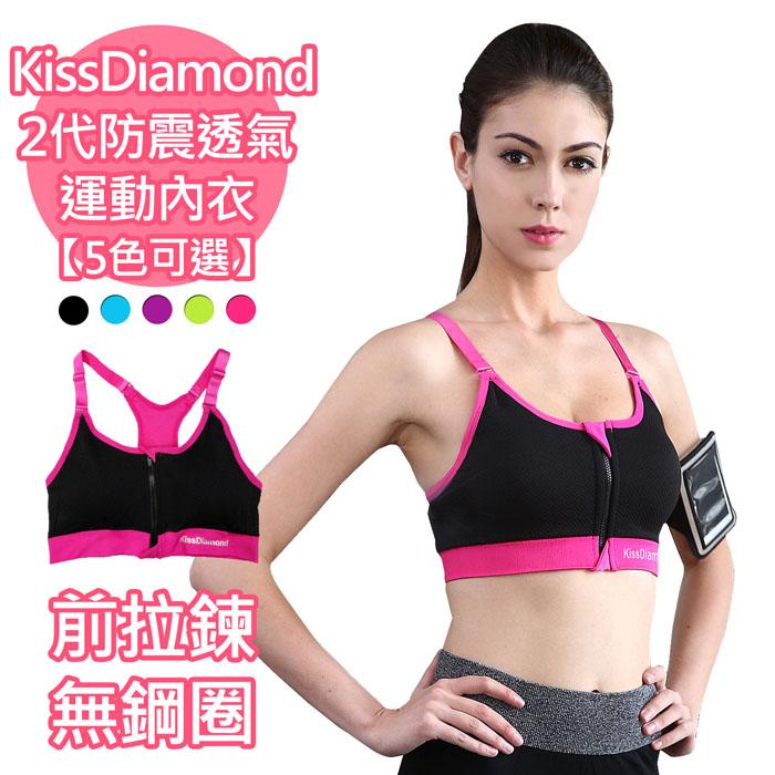 【KissDiamond】二代專業防震無鋼圈透氣速乾運動內衣-前拉鍊款(5色可選S-L)天藍/S