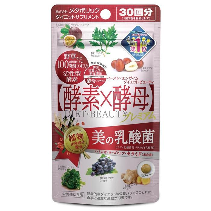 【日本 Metabolic】酵素x酵母 乳酸菌添加版天然果蔬酵素60粒(30日份/包)