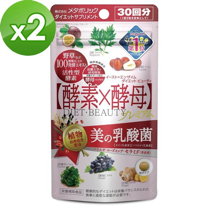 【日本 Metabolic】酵素x酵母 乳酸菌添加版天然果蔬酵素60粒x2包(30日份/包)