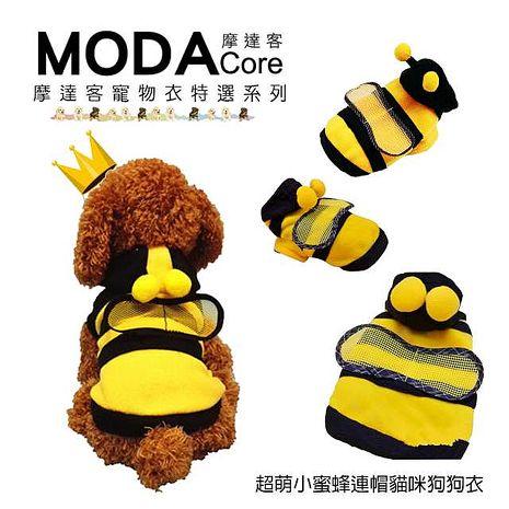 【摩達客寵物衣】超萌小蜜蜂造型保暖連帽貓咪狗狗衣服16(L)