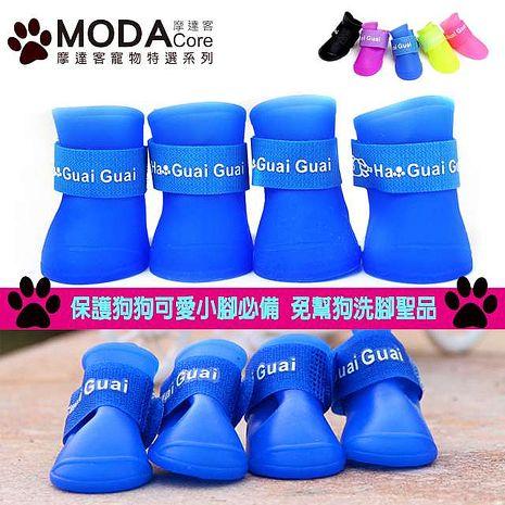 【摩達客寵物系列】狗狗雨鞋果凍鞋(藍色)防水寵物鞋小狗鞋子L
