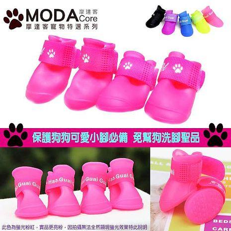 【摩達客寵物系列】狗狗雨鞋果凍鞋(螢光粉紅色)防水寵物鞋小狗鞋子L