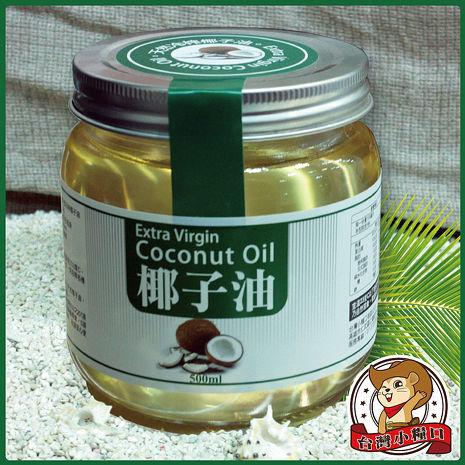 免運 【台灣小糧口】天然椰子油(2瓶組)