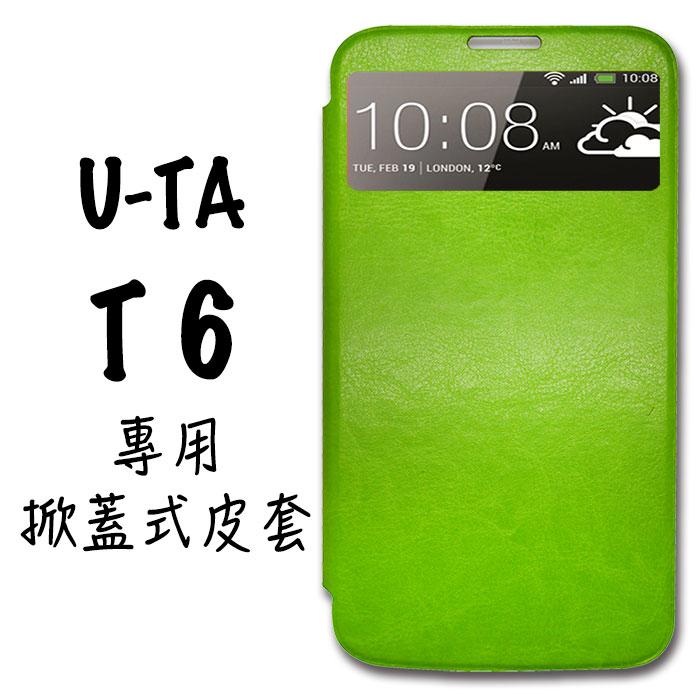 長江 U-TA T6 專用原廠側掀感應式皮套白色