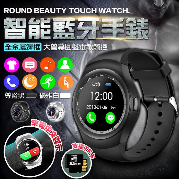 【搶購】圓款時尚觸控智慧手錶W9(公司貨)曜石黑