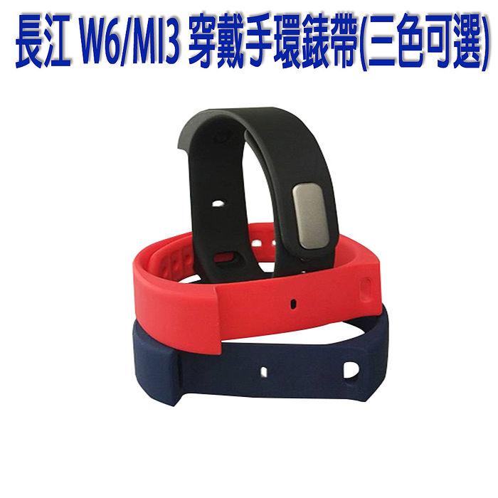 【長江】W6/mi3 觸控運動智慧手環更換錶帶(三色可選擇)黑色