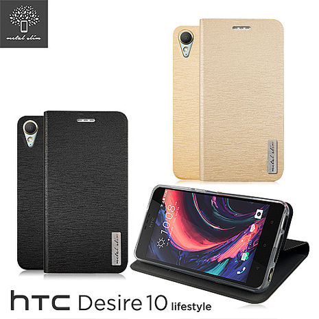 Metal-Slim HTC Desire 10 Lifestyle 流星紋TPU站立皮套璀璨金