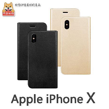 阿柴好物 Apple iPhone X 高仿小牛皮壓紋TPU皮套金