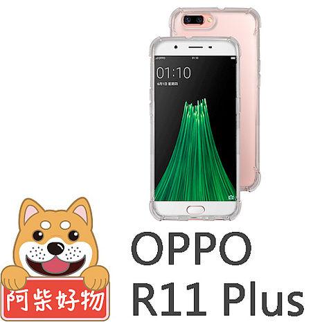 阿柴好物 OPPO R11 Plus 強化防摔抗震空壓手機殼