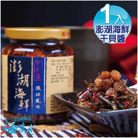 【hiway.澎湖海味】澎湖海鮮干貝醬(微辣)單罐裝