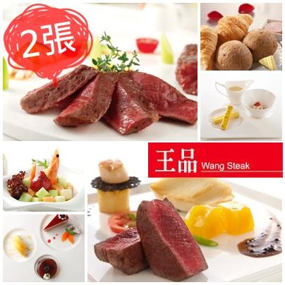 王品牛排餐券 (2張)★我拼最省★ (王品系列)