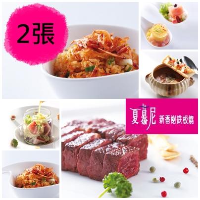 夏慕尼鐵板燒餐券(2張)★我拼最省★(王品系列)