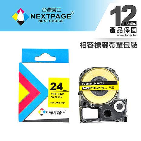 【NEXTPAGE】EPSON一般相容標籤帶 LC-6YBP(黃底黑字 24mm) 2入