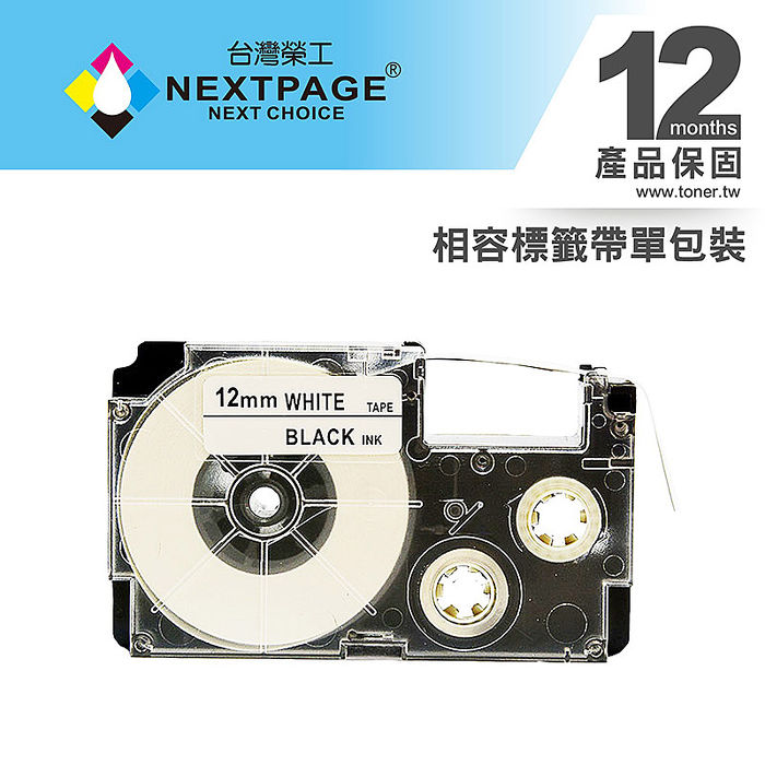 【NEXTPAGE】CASIO 標籤機專用相容標籤帶 XR-12WE1(白底黑字 12mm)