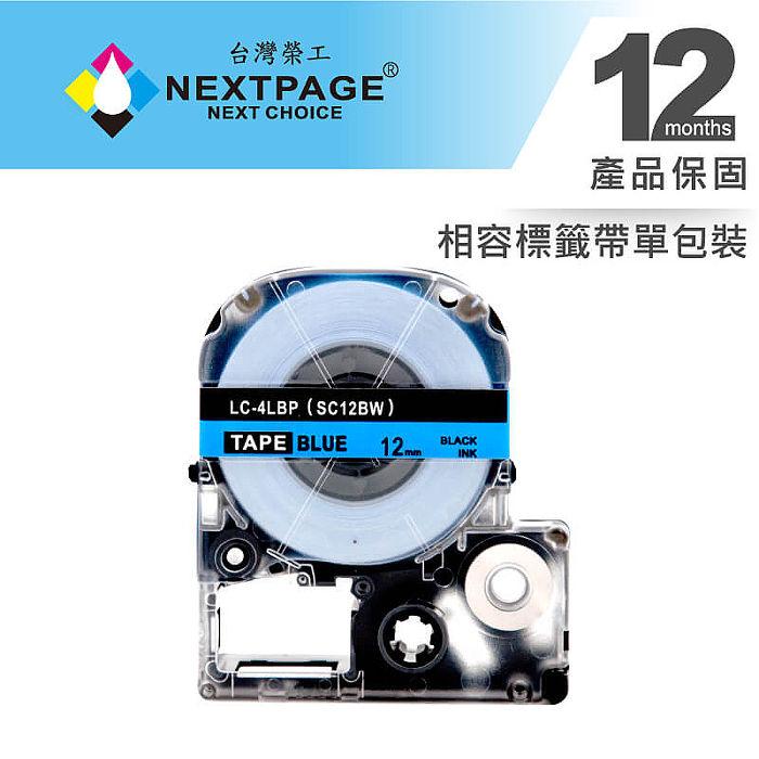 【台灣榮工】EPSON 一般相容標籤帶 LK-4LBP/LC-4LBP (藍底黑字 12mm)