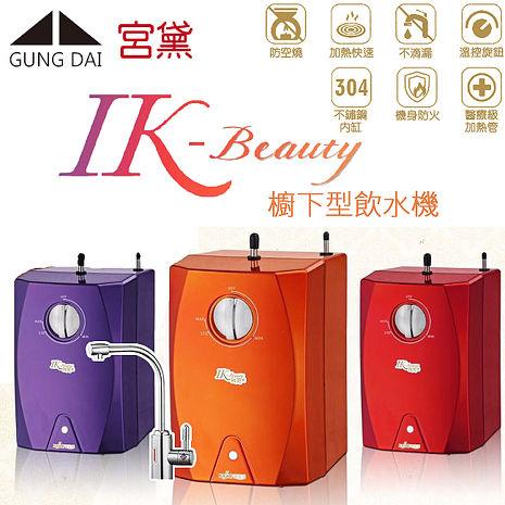 【宮黛 GUNG DAI】IK-BEAUTY 櫥下機械式雙溫飲水機 搭配愛惠浦QL3-BH2淨水器星曜紫