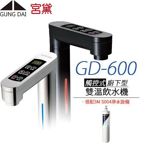 【宮黛 GUNG DAI】櫥下觸控式冰溫熱雙溫飲水機 GD-600 搭配3M S004淨水器黑色