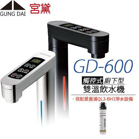 【宮黛 GUNG DAI】櫥下觸控式冰溫熱雙溫飲水機 GD-600 搭配愛惠浦QL3-BH2淨水器銀白