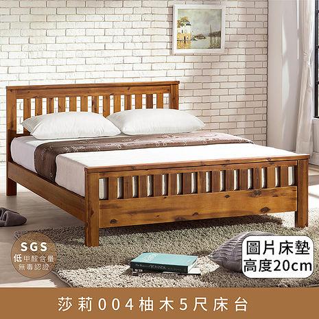 【myhome8】Sally 莎莉-柚木全實木5尺雙人床-同步外銷日本,品質可靠