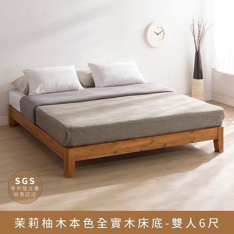 【my home8】Molly 茉莉柚木本色全實木床底 -6尺雙人床、雙人加大