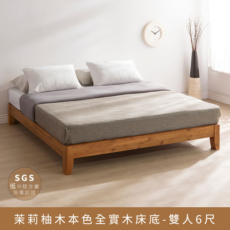 【myhome8】Molly 茉莉柚木本色全實木床底 -6尺雙人床台、雙人加大