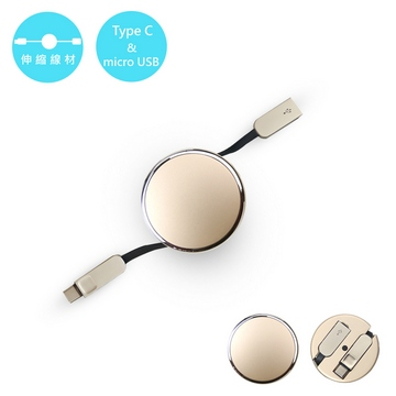 Type C & micro USB二合一伸縮充電/傳輸線100cm-香檳金/閃耀銀 (兩色選一)香檳金