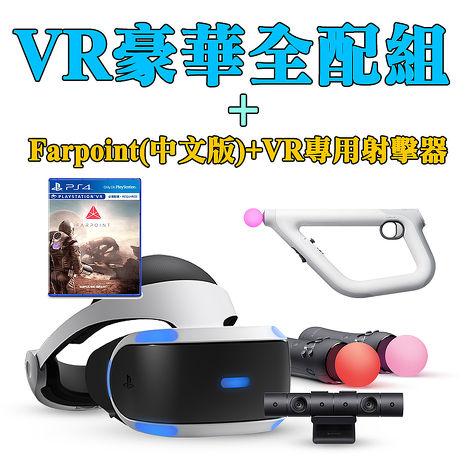 Playstation VR 豪華全配組 CHU-ZVR1TCM+VR專用射擊控制器 (CECHYA-ZRA2)+Farpoint - 中文一般版
