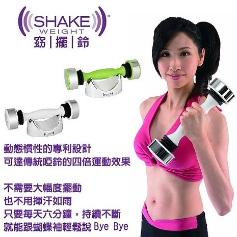 【J Sport】Shake Weight 搖擺鈴 (女生版) 台灣製造綠色