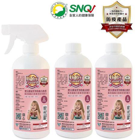 [防疫]3效滅菌液Plus 量販組(500ml 3瓶),快速細菌病毒崩解, 嬰幼兒使用好放心