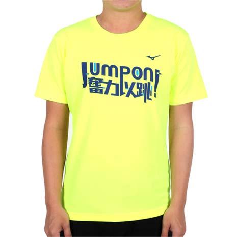【MIZUNO】2017企業排球聯賽 男排球短袖T恤-T恤 短T 企排 美津濃 螢光綠丈青L