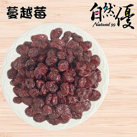 自然優 整顆天然蔓越莓乾200g*3包
