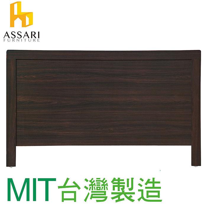 ASSARI-收納床頭箱(單大3.5尺)樺木