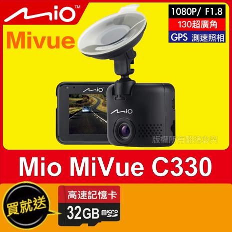 限ㄧ組↘贈32G【Mio MiVue C330】大光圈1080P測速GPS雙預警行車記錄器另有C350 688s 698