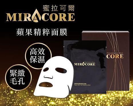 【MIRACORE蜜拉可爾】蘋果幹細胞精粹面膜 (6片)