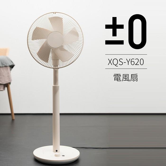 {限時促銷}±0 正負零 12吋DC直流極簡風電風扇 XQS-Y620 群光公司貨-5/31止米白