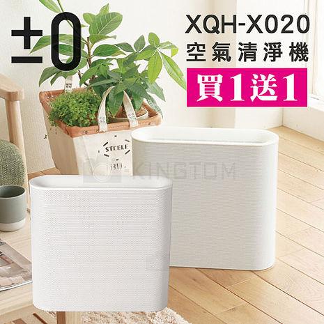 【買一送一】±0 正負零 XQH-X020 空氣清淨機 除菌 除塵群光公司貨 白色