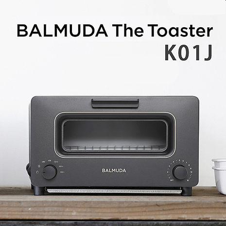 BALMUDA 百慕達蒸汽烤麵包機 The Toaster K01J 烤吐司神器 公司貨白色
