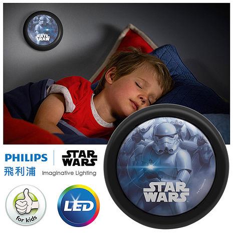 【飛利浦 PHILIPS LIGHTING】LED小壁燈-星際大戰(71924)