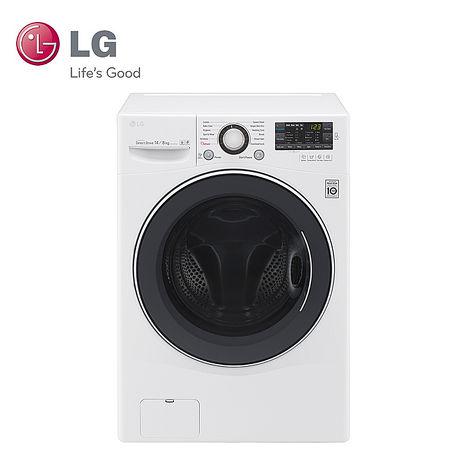 【LG樂金】14kg直驅變頻洗脫烘滾筒洗衣機-炫麗白F2514DTGW(特賣)