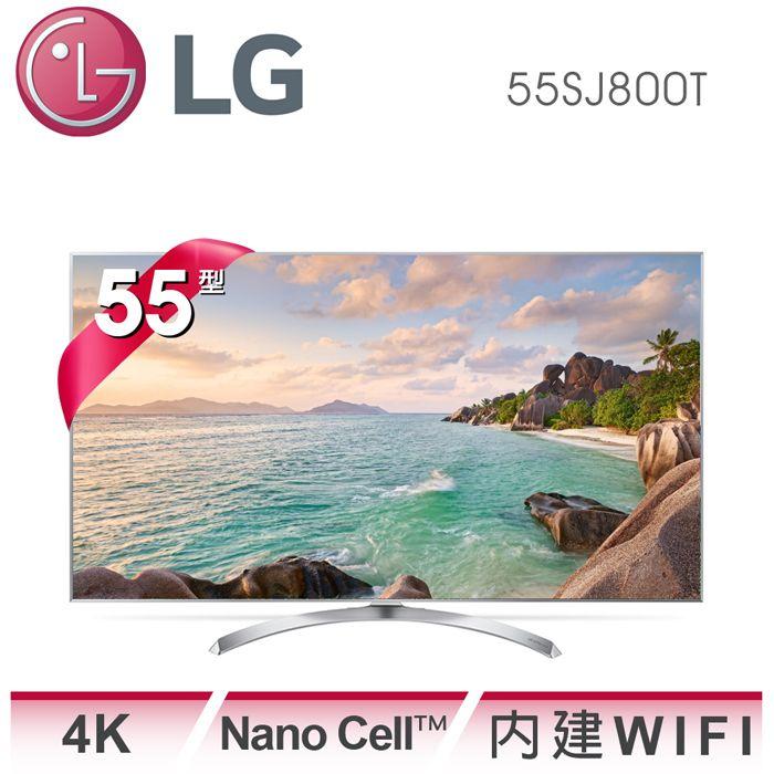 好禮★雙重送【LG樂金】55型 奈米 N-IPS SUPER UHD 4K智慧電視 55SJ800T★再贈7-11商品卡$1000(含安裝配送)