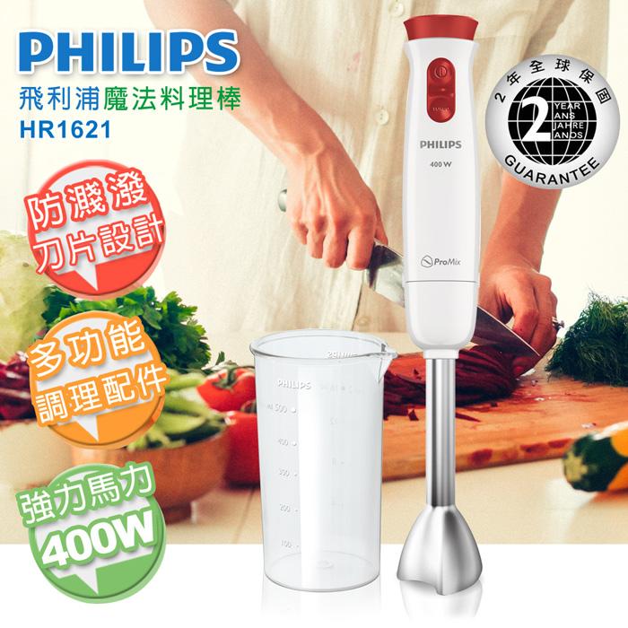 【飛利浦 PHILIPS】400W手持式料理魔法棒/調理棒 HR1621