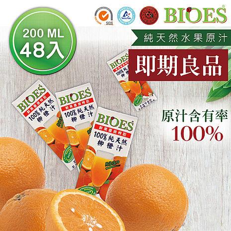即期品2018.11.13【囍瑞BIOES】隨身瓶100%純天然柳橙汁原汁(200ml- 48瓶)