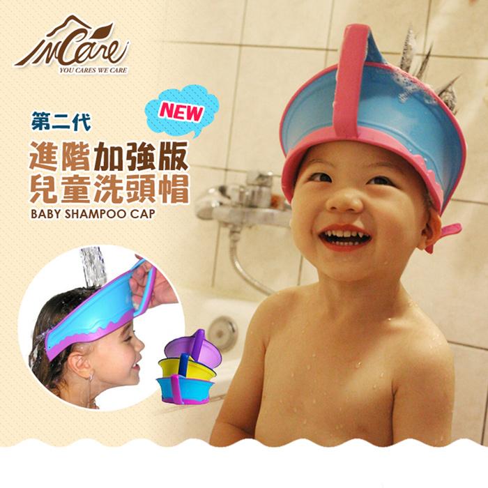 【Incare】全新第二代-進階加強版兒童洗頭帽(1入)-APP限定藍色