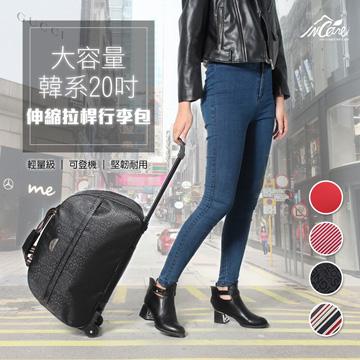 【Incare】韓系20吋大容量伸縮拉桿行李包(行李箱/登機箱)藍白條紋