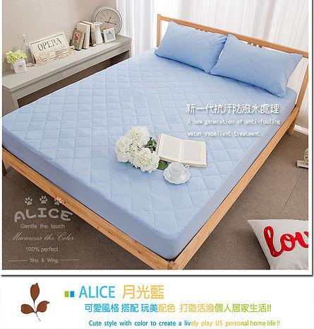 [ALICE]彩漾獨立筒床墊專用雙人保潔墊 月光藍