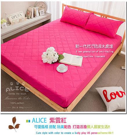 [ALICE]彩漾獨立筒床墊專用單人保潔墊 紫雲紅