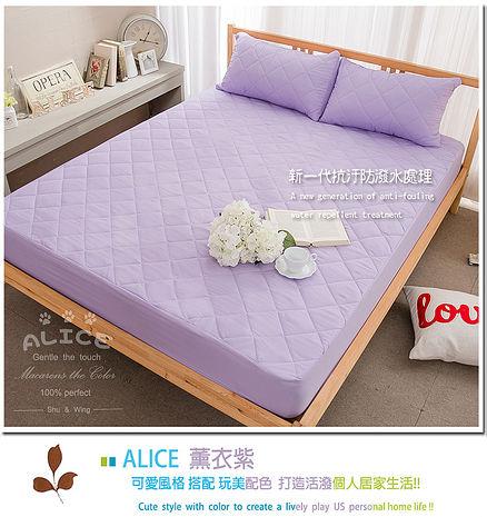 [ALICE]彩漾獨立筒床墊專用單人保潔墊 薰衣紫