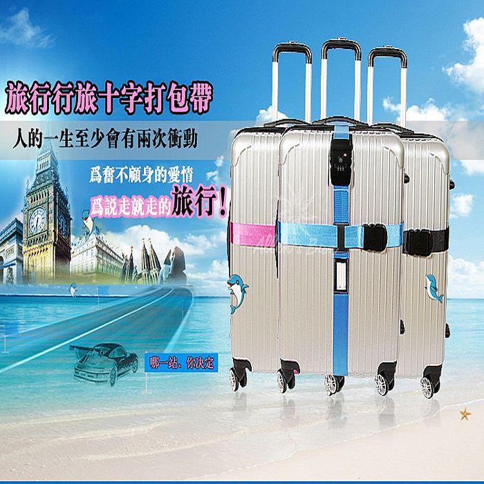 十字型行李箱綁帶TSA海關密碼鎖藍色