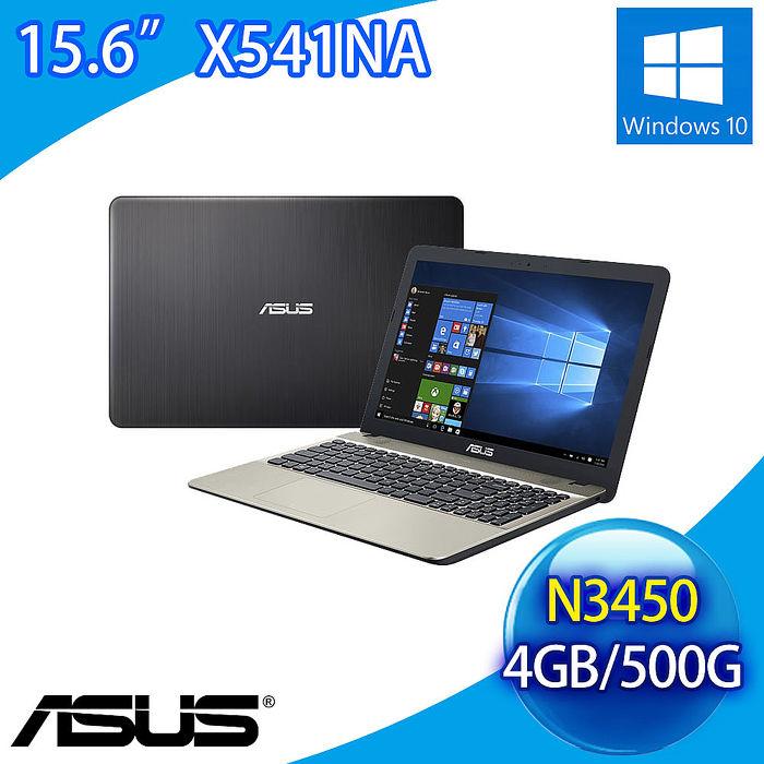 ASUS X541NA 15.6吋文書筆電(N3450 / 4G /500G ) (黑色)