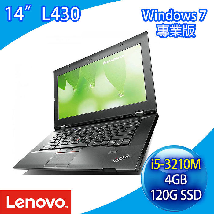 [二手機] Lenovo ThinkPad L430 Intel i5-3210M/4G DDR3/120G SSD